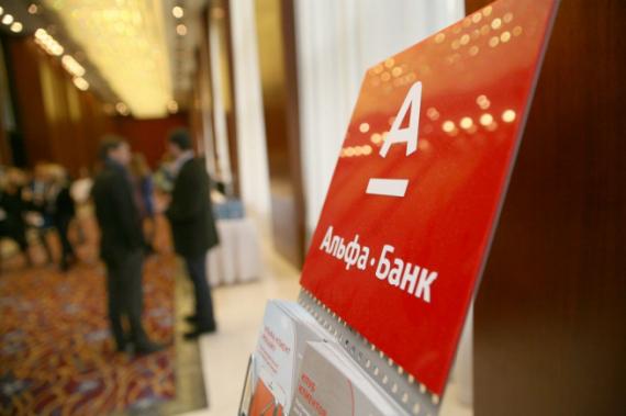 Альфа банк кредит на развитие малого бизнеса